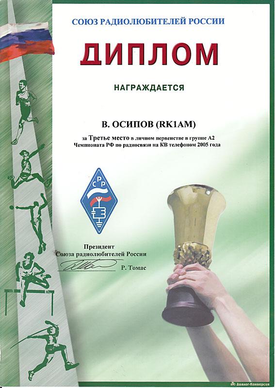 champ2005ssb