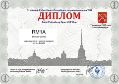 УКВ Кубок Санкт-Петербурга 2018