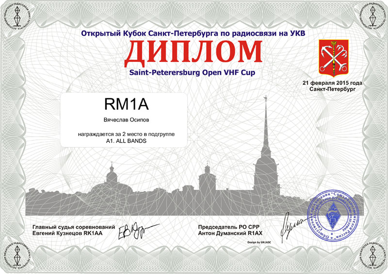 УКВ Кубок Санкт-Петербурга 2015