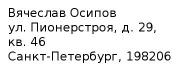 address_rus